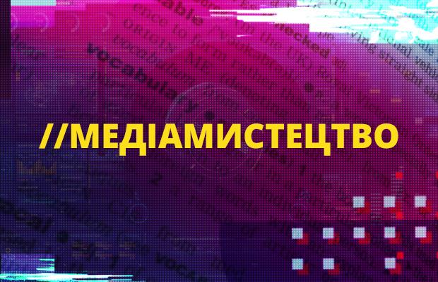 1dbef0baac508d Медіамистецтво, або мистецтво нових медіа – це вид мистецтва, твори якого  виробляються та демонструються за допомогою інформаційно-комунікаційних  технологій ...